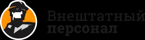 Логотип компании Внештатный Персонал