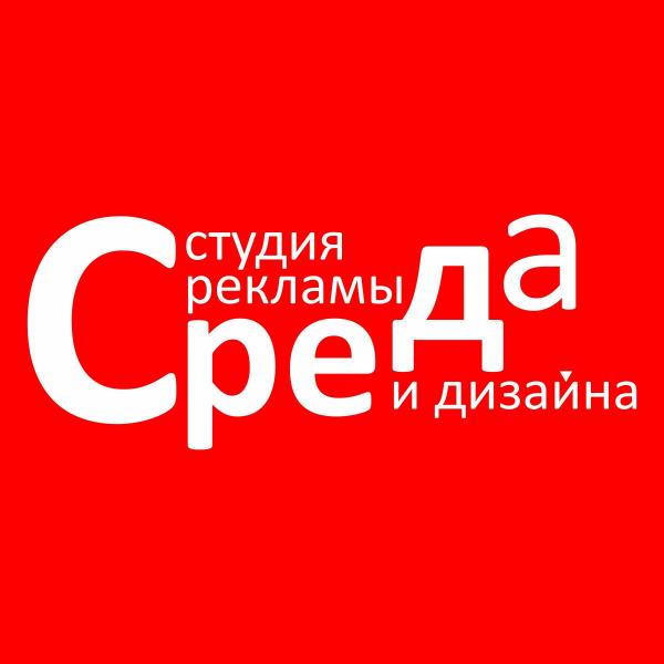 Логотип компании Студия рекламы и дизайна «Среда»