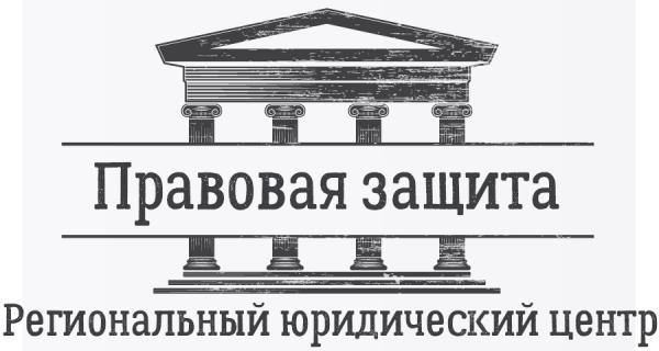 """Логотип компании Региональный юридический центр """"Правовая защита"""""""