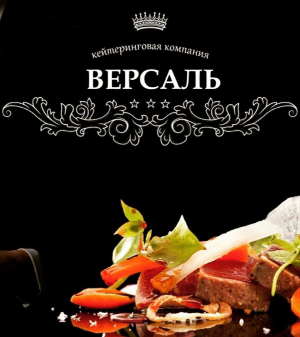 Логотип компании ВЕРСАЛЬ КЕЙТЕРИНГ